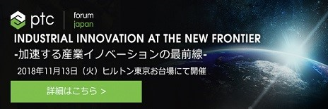 PTC Forum Japan 2018