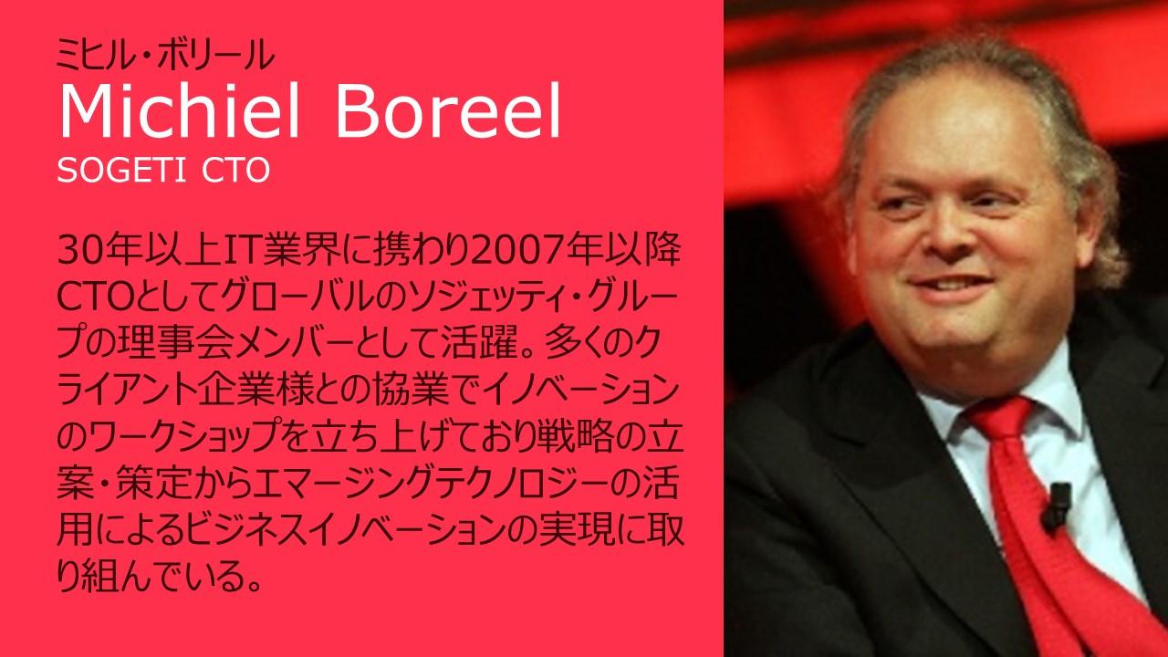 Michiel Boreel