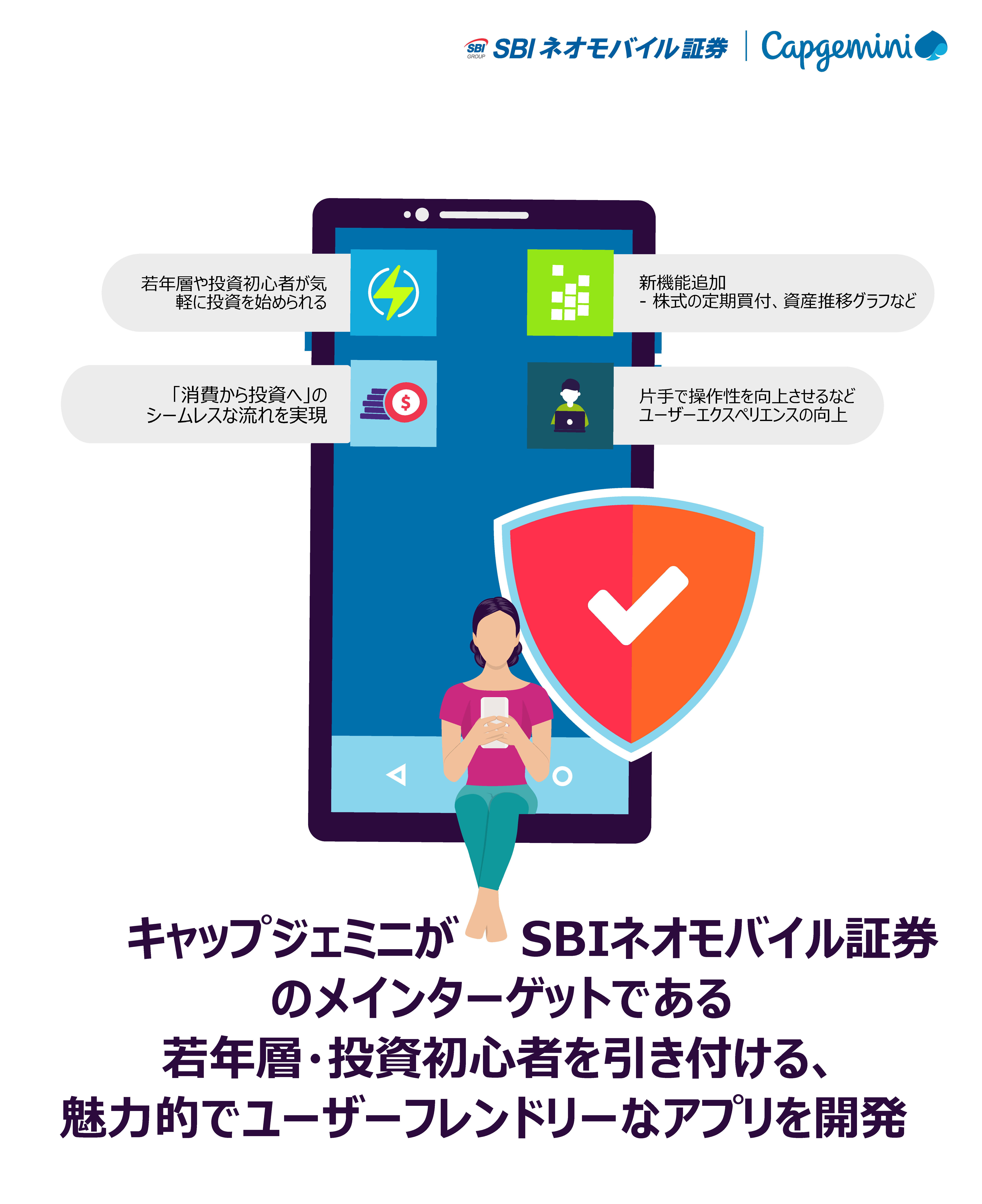 CapgeminiJP _new application